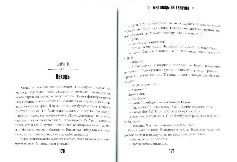 Иллюстрация 1 из 7 для Мертвецы не танцуют - Макс Острогин | Лабиринт - книги. Источник: Лабиринт