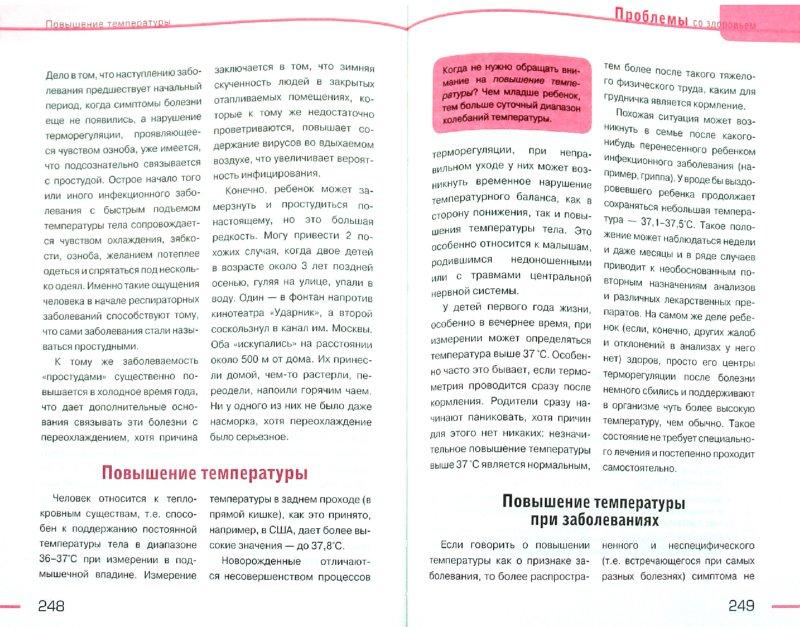 Иллюстрация 1 из 7 для Как построить здоровье ребенка от 0 до 2 лет - Ляшко, Федоров   Лабиринт - книги. Источник: Лабиринт