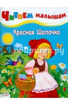 Читаем малышам. Красная шапочка