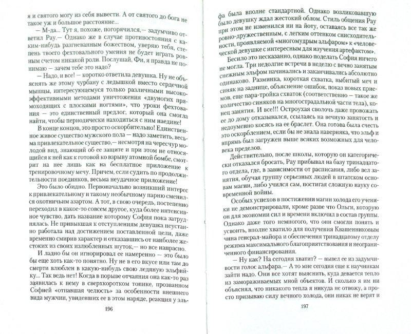 Иллюстрация 1 из 7 для Сердце вьюги - Алексей Глушановский | Лабиринт - книги. Источник: Лабиринт