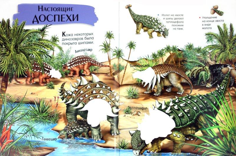 Иллюстрация 1 из 30 для 1000 динозавров с наклейками | Лабиринт - книги. Источник: Лабиринт