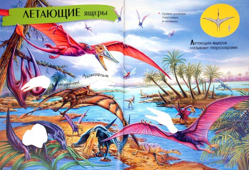 Иллюстрация 2 из 30 для 1000 динозавров с наклейками | Лабиринт - книги. Источник: Лабиринт