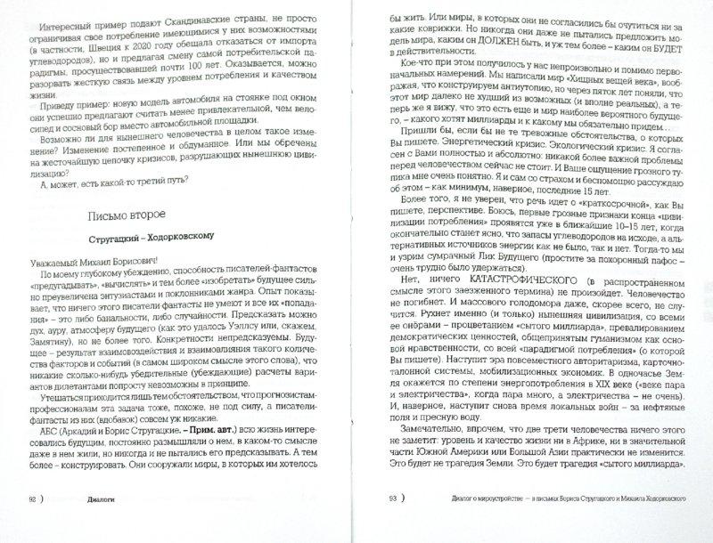 Иллюстрация 1 из 15 для Статьи. Диалоги. Интервью - Михаил Ходорковский   Лабиринт - книги. Источник: Лабиринт