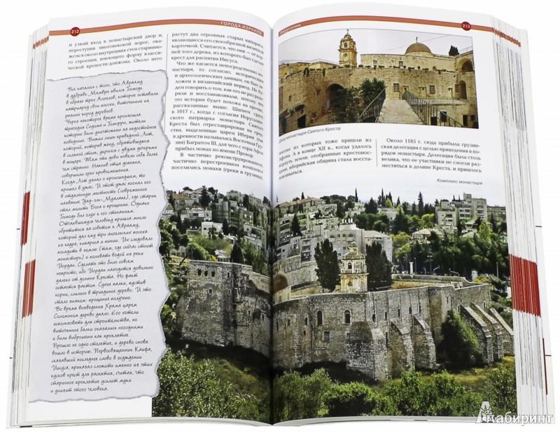 Иллюстрация 1 из 18 для Израиль - Татьяна Яровинская | Лабиринт - книги. Источник: Лабиринт