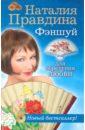Правдина Наталия Борисовна Фэншуй для обретения любви правдина н фэншуй приносящий удачу как сделать ваш дом магнитом для удачи