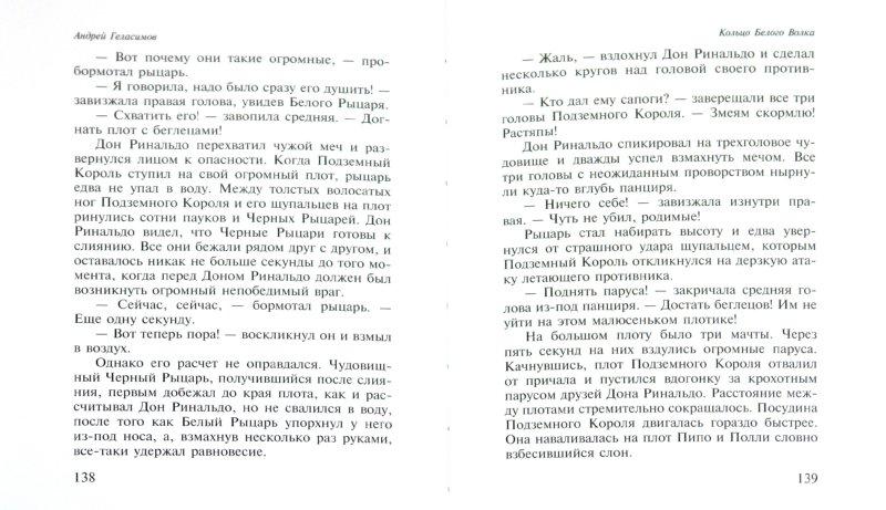 Иллюстрация 1 из 20 для Кольцо Белого Волка - Андрей Геласимов   Лабиринт - книги. Источник: Лабиринт