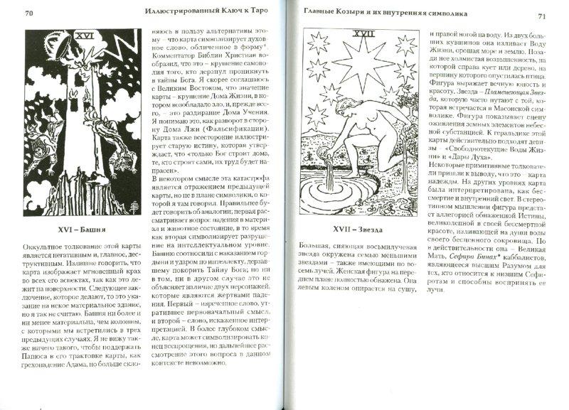 Иллюстрация 1 из 19 для Иллюстрированный Ключ к Таро - Артур Уэйт | Лабиринт - книги. Источник: Лабиринт