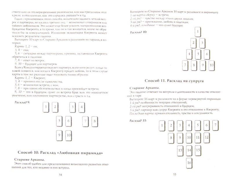 Иллюстрация 1 из 14 для Таро для всех - Иса Донелли | Лабиринт - книги. Источник: Лабиринт