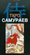 Таро Самураев (руководство + карты)