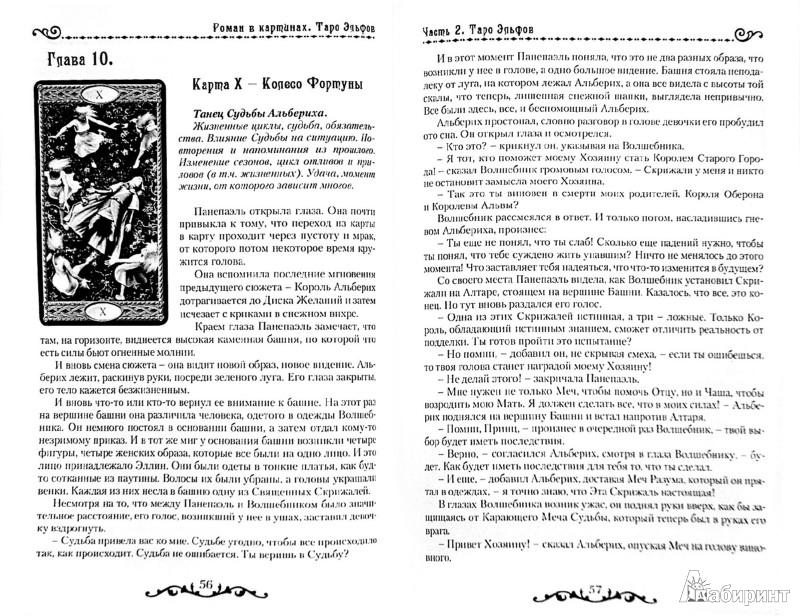 Иллюстрация 1 из 26 для Таро Эльфов - Марк МакЭлрой | Лабиринт - книги. Источник: Лабиринт