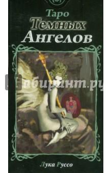Таро Темных Ангелов (руководство+карты) издательство аст вера падших