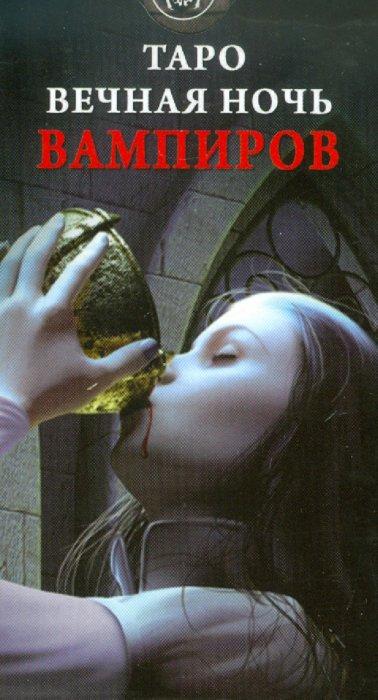 Иллюстрация 1 из 32 для Таро Вечная ночь вампиров (руководство+карты)   Лабиринт - книги. Источник: Лабиринт