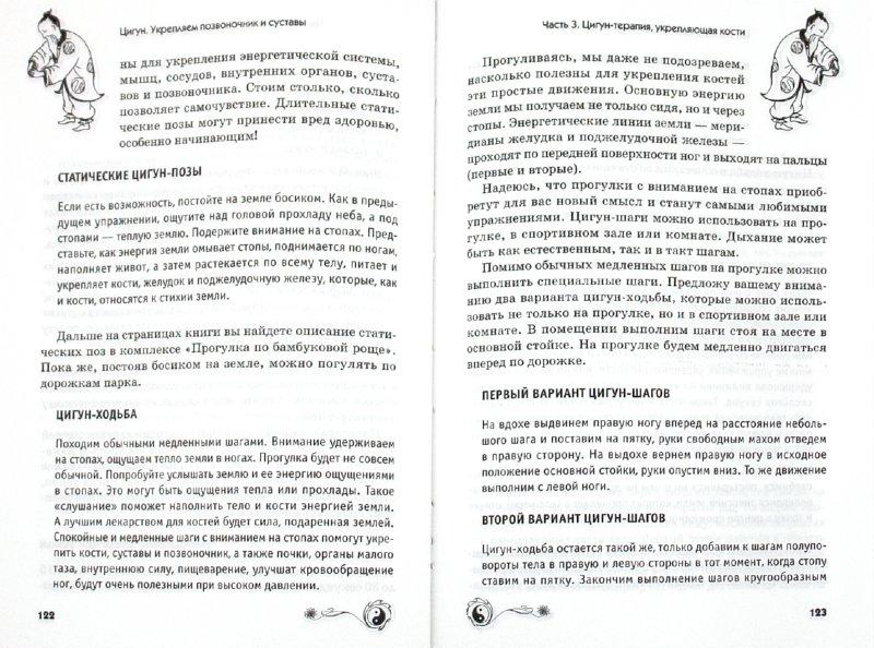Иллюстрация 1 из 13 для Цигун. Укрепляем позвоночник и суставы (+ DVD) - Людмила Белова | Лабиринт - книги. Источник: Лабиринт