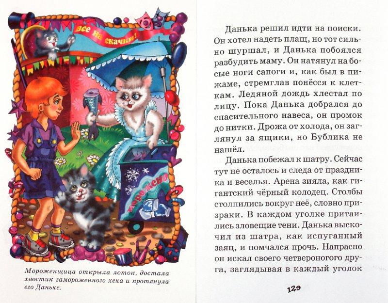 Иллюстрация 1 из 17 для Вот так цирк! - Тамара Крюкова | Лабиринт - книги. Источник: Лабиринт