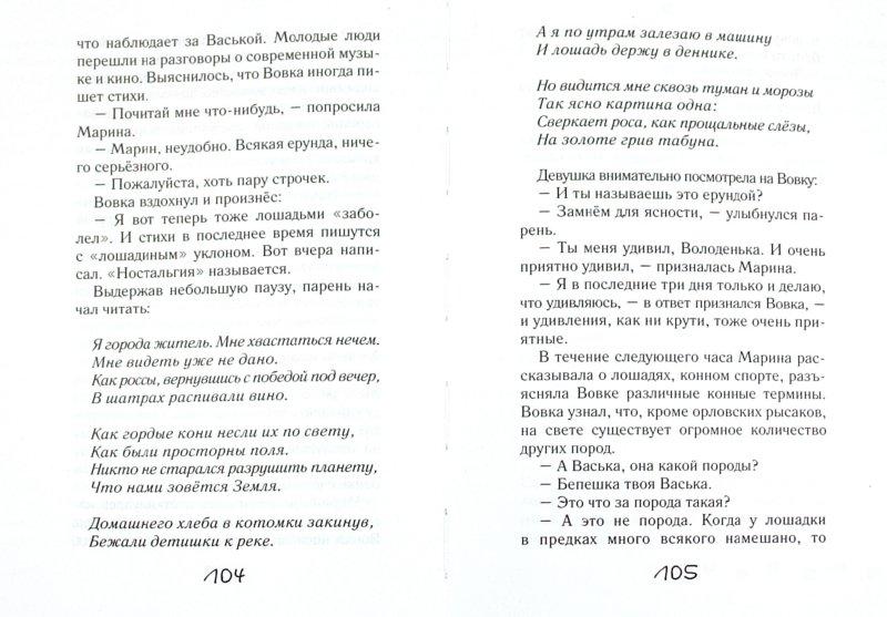 Иллюстрация 1 из 14 для Васька - Михаил Андреев | Лабиринт - книги. Источник: Лабиринт