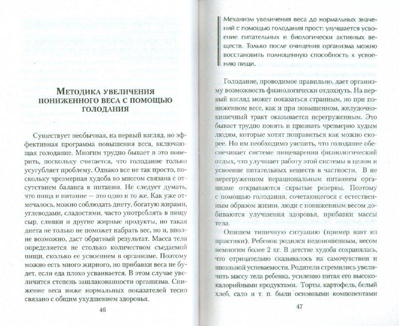 Иллюстрация 1 из 2 для Правильное питание при пониженном весе - Нина Ошуркова | Лабиринт - книги. Источник: Лабиринт