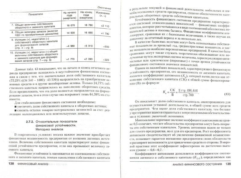 Иллюстрация 1 из 5 для Финансовый анализ - Маркарьян, Герасименко, Маркарьян | Лабиринт - книги. Источник: Лабиринт