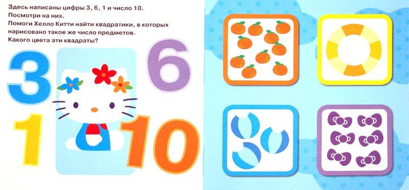 Иллюстрация 1 из 13 для Hello,Kitty! Разноцветные числа. Книжка-квадрат   Лабиринт - книги. Источник: Лабиринт