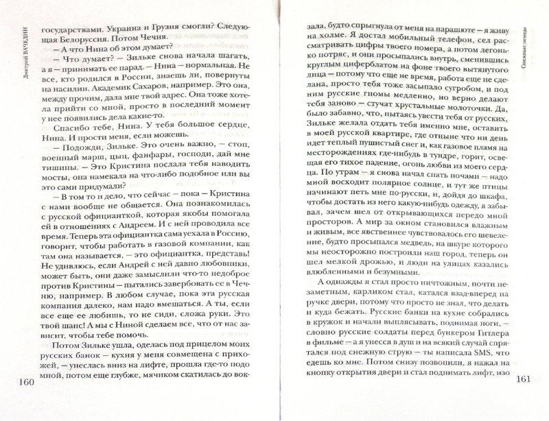 Иллюстрация 1 из 7 для Снежные немцы - Дмитрий Вачедин | Лабиринт - книги. Источник: Лабиринт