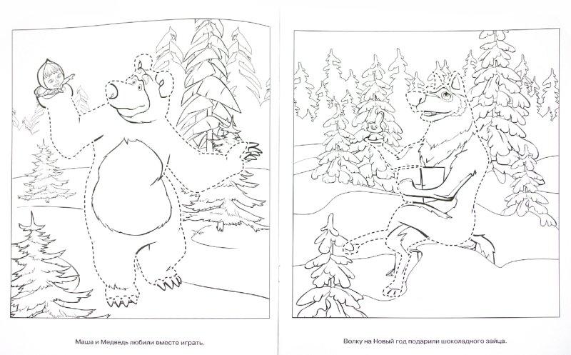 """Иллюстрация 1 из 16 для Умная раскраска """"Маша и Медведь"""" (№ 1098)   Лабиринт - книги. Источник: Лабиринт"""