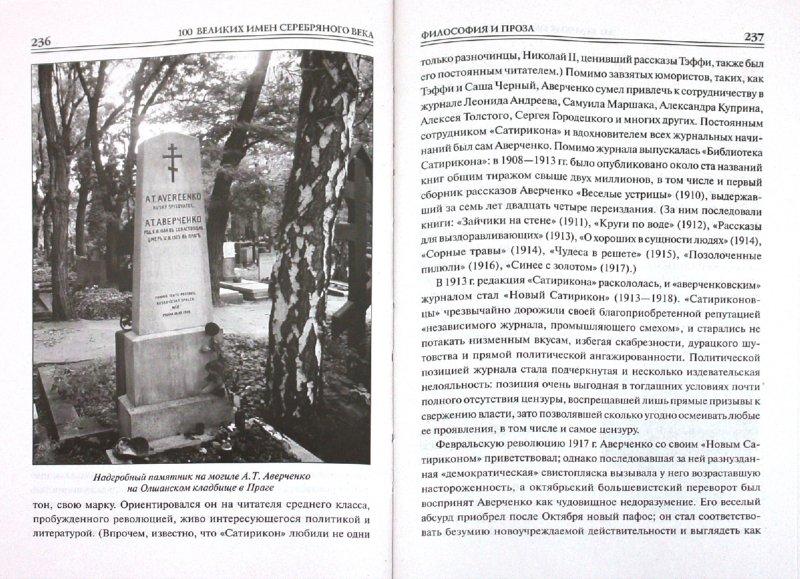 Иллюстрация 1 из 16 для 100 великих имен Серебряного века - Константин Рыжов   Лабиринт - книги. Источник: Лабиринт