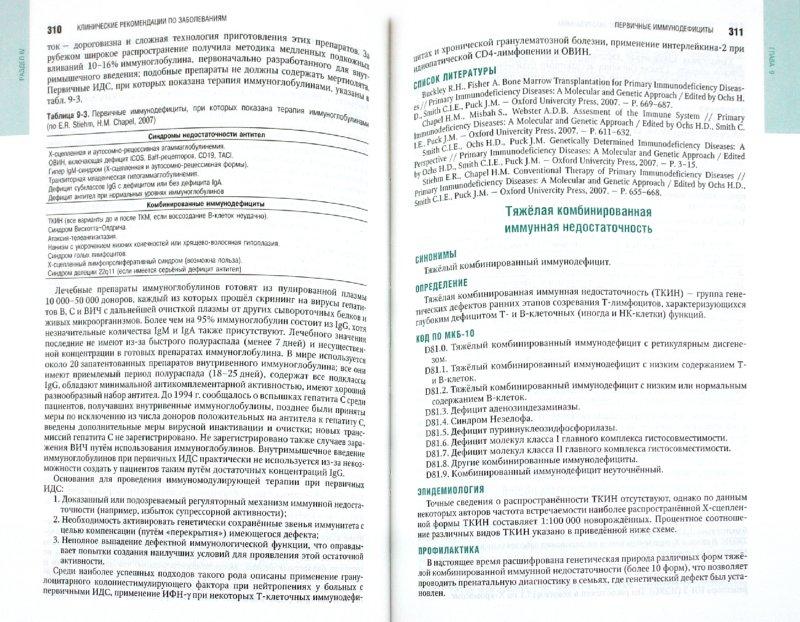 Иллюстрация 1 из 63 для Аллергология и иммунология. Национальное руководство  (+CD) | Лабиринт - книги. Источник: Лабиринт