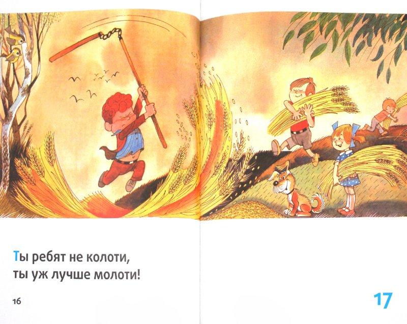 Иллюстрация 1 из 44 для Мышка и кошка под одной обложкой - Виктор Чижиков | Лабиринт - книги. Источник: Лабиринт
