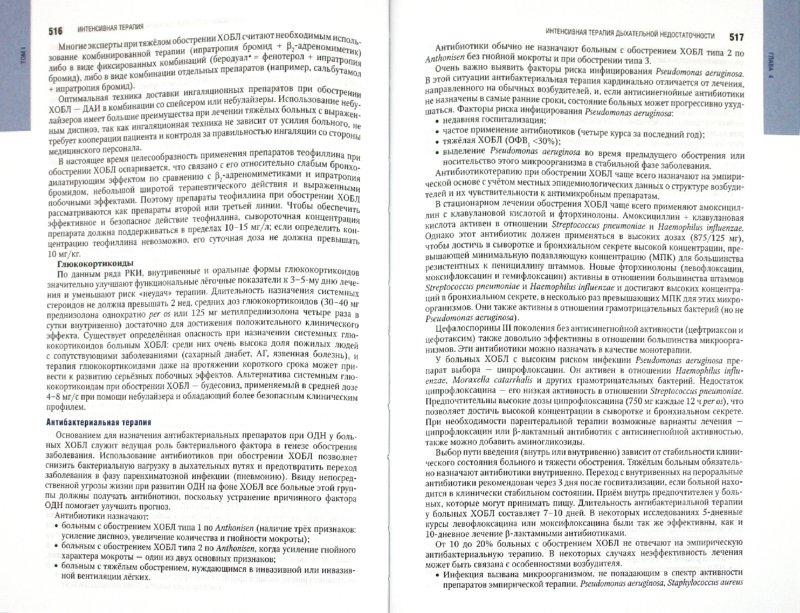 Иллюстрация 1 из 35 для Интенсивная терапия. В 2-х томах. Том 1 - Абакумов, Авдеев, Айзенберг   Лабиринт - книги. Источник: Лабиринт