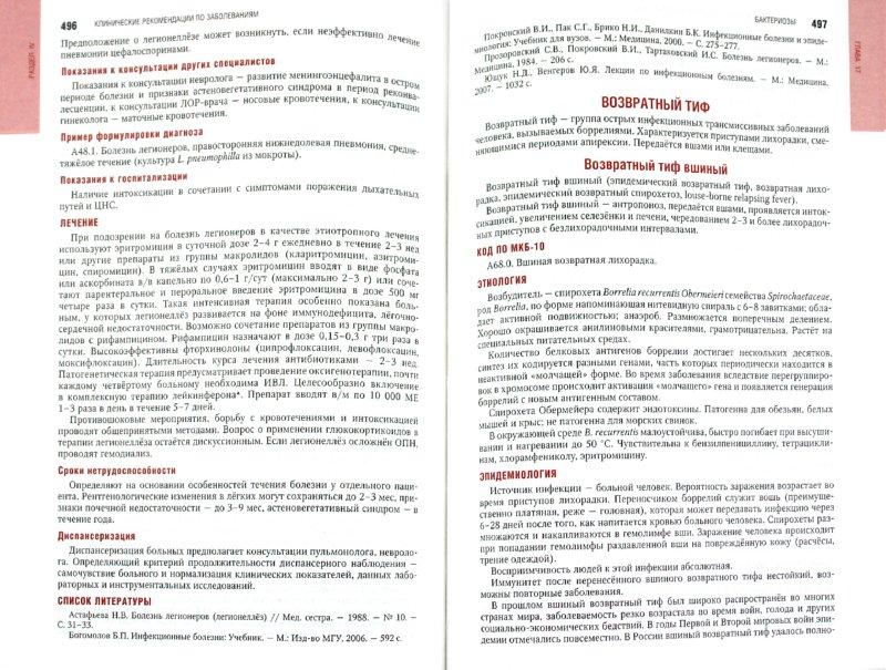 Иллюстрация 1 из 52 для Инфекционные болезни: национальное руководство (+CD) | Лабиринт - книги. Источник: Лабиринт