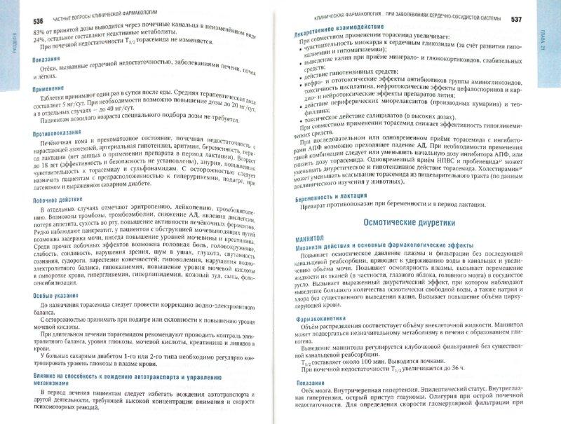 Иллюстрация 1 из 60 для Клиническая фармакология: национальное руководство (+ CD) - Белоусов, Петров, Кукес, Лепахин   Лабиринт - книги. Источник: Лабиринт