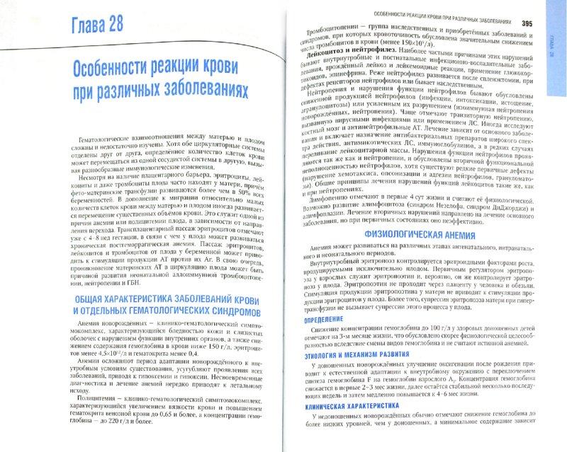 Иллюстрация 1 из 27 для Неонатология: национальное руководство (+CD) | Лабиринт - книги. Источник: Лабиринт