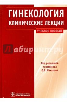 Гинекология. Клинические лекции. Учебное пособие (+СD)