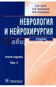 Неврология и нейрохирургия. Учебник. В 2-х томах. Том 1. Неврология (+CD)