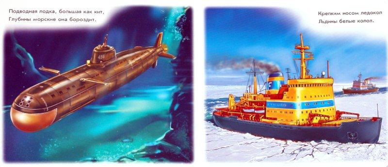 Иллюстрация 1 из 9 для На воде - Анна Геращенко | Лабиринт - книги. Источник: Лабиринт