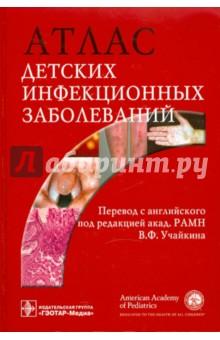 Атлас детских инфекционных заболеваний атлас детских инфекционных заболеваний