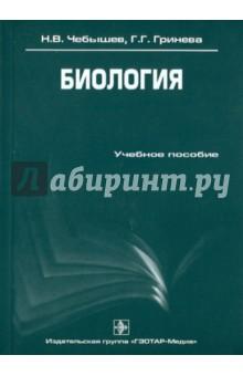Биология анатомия человека русско латинский атлас