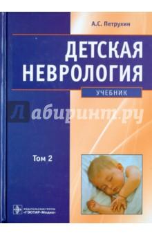 Детская неврология: учебник. В 2-х томах. Том 2 никита александрович колоколов юридическая техника в 2 т том 2 учебник для вузов