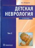Детская неврология: учебник. В 2-х томах. Том 2