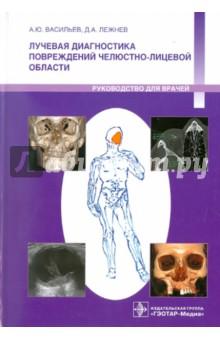 Лучевая диагностика повреждений челюстно-лицевой области морозов а гл ред тома лучевая диагностика заболеваний костей и суставов национальное руководство