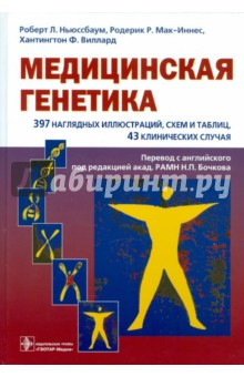 Медицинская генетика рубан элеонора дмитриевна генетика человека с основами медицинской генетики учебник