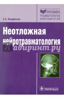 Неотложная нейротравматология