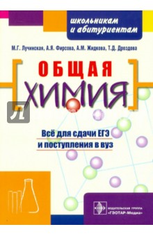 Общая химия: пособие для поступающих в вуз