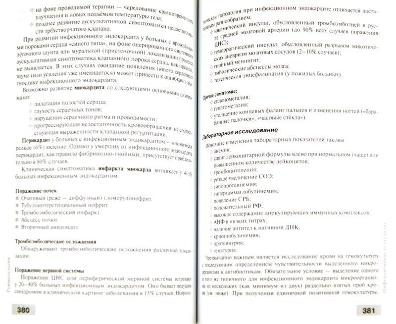 Иллюстрация 1 из 12 для Ревматология: Клинические рекомендации | Лабиринт - книги. Источник: Лабиринт