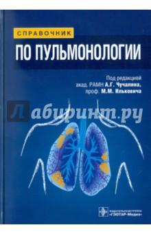 Справочник по пульмонологии микропрепараты по патологической анатомии