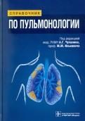 Справочник по пульмонологии