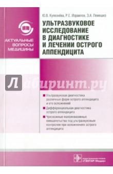 Ультразвуковое исследование в диагностике и лечении острого аппендицита