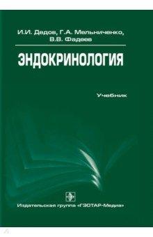 Эндокринология. Учебник герасимова е тишина л унанян и учет в банках 2 е издание переработанное и дополненное