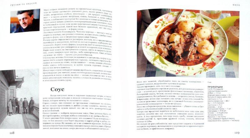 Иллюстрация 1 из 27 для Лобио, сациви, хачапури или Грузия со вкусом - Тинатин Мжаванадзе | Лабиринт - книги. Источник: Лабиринт