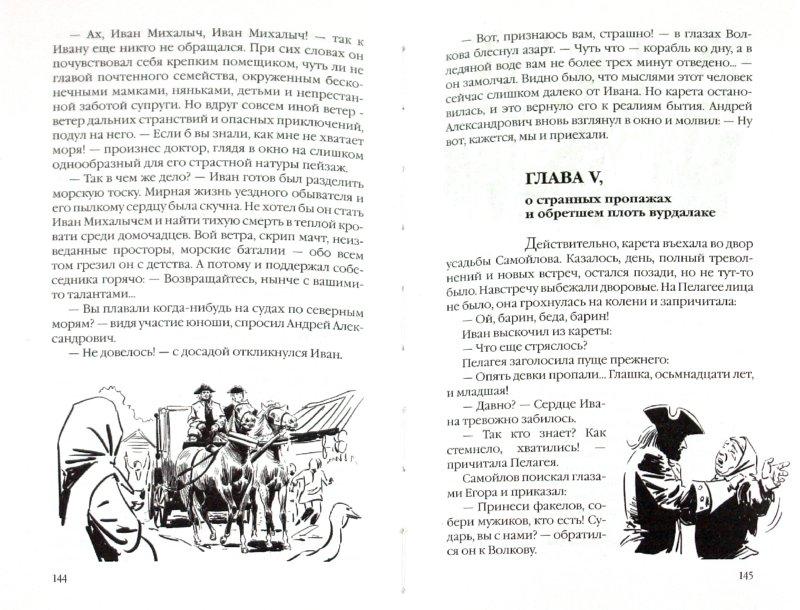 Иллюстрация 1 из 8 для Записки экспедитора Тайной канцелярии - Олег Рясков | Лабиринт - книги. Источник: Лабиринт
