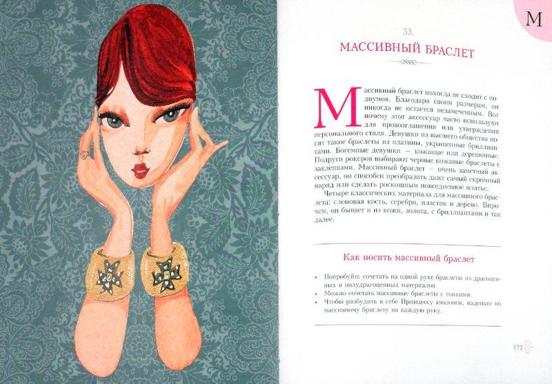 Иллюстрация 1 из 7 для 100 вещей идеального гардероба - Нина Гарсия   Лабиринт - книги. Источник: Лабиринт